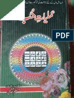 Amliyat-e-Hub.pdf