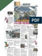 Lianhe Zaobao Feb2007 (Original Copy)