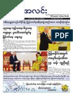 Myanma Alinn Daily_ 8 April 2016 Newpapers.pdf