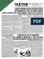 1936 4_3 ΡΙΖΟΣΠΑΣΤΗΣ (Σύμφωνο Σοφούλη - Σκλάβαινα)