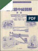 Intermediate Japanese Reading Skill Builder