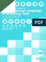 Jitsu Ryoku Appu 2 Kyuu - Kanji Tango Drill