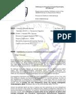 ΕΠΙΣΤΟΛΗ ΠΡΟΣ ΥΕΘΑ.pdf