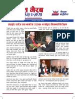 Aakash Bhairab  Mangsir-Poush.pdf