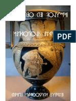 El Ipogeo Dei Volumni (El Hipogeo de los volumnios)