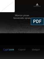 Mongolian Business Environment (2016.03.31)