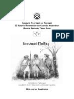 Βασιλικοί Παίδες Βιβλίο για τον εκπαιδευτικό.pdf