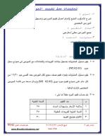05- تعليمات عمل تسجيل وتقييم الموردين
