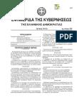 προαγωγές αποστρατείες αξκων ΣΞ.pdf