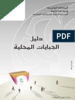 guide_fiscalite_locale.pdf
