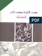 يهود البلاط و يهود المال في تونس العثمانية - رضا بن رجب