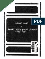 الطرق الصوفية والاستعمار الفرنسي في تونس1881 - 1939