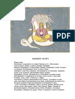 Лакшми-Тантра (пер.Тантра-сангха)