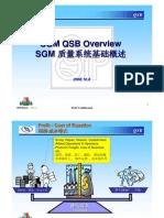 QSB学习资料