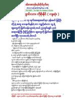 Anti-military Dictatorship in Myanmar 1174