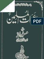 Daawat-ul-Muslimeen