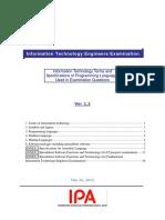 Information Technology Engineers Examination
