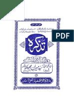 Hazrat Syed Muhammad Saeed Almaroof Meeran Bheek Chisti Sabri (R a), Gharam, Patiala, India