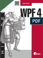 wpf_4_podrobnoe_rukovodstvo.pdf