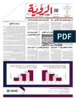 Alroya Newspaper 10-04-2016