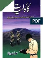 Kakooliyat by Saulat Raza.pdf