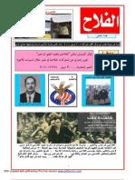 الفلاح عدد خاص في ذكري صلاح حسين