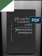 193dc27ed1b Bolshoy Uzbexko-Angliyskiy Slovar - Davronov T