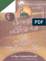 Al Saif Ul Jali Ala Saab Al Nabi by Makhdoom Hashim Thathavi Trans by Abu Ejaz Ahmad