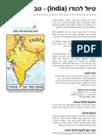טיול להודו (India) - טבע ישראלי