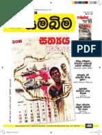 Samabima 64 Issued (2016 April )