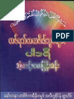 ဟဇ္ရသ္ဗာယဇီးဒ္ဘြစ္သြာမီ ပါဒရီ အံ့ခန္းေမးျမန္းခန္း