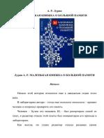 luriya_a_malenkaya_knizhka_o_bolshoy_pamyati.pdf
