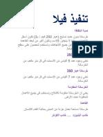 تنفيذ فيلا.pdf