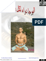 اليوجا دواء لكل داء Arab-club.blogspot.com