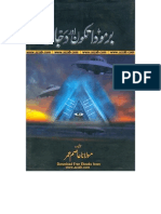 Bermuda Triangle and Dajal in URDU.....by Maulana Asim Umar