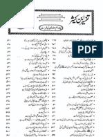 The Famous Book of Tafseer-E-Quran-----Tafseer Ibn-E-Kaseer in Urdu Para _ 28