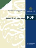 Ar_web_lister تحديد معالم دولة الإسلامية