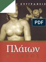 Φαίδρος - Πλάτων (με σχόλια)