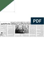 الإخوان ومبارك من عاكف لبديع