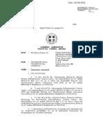 ΑΠΟΣΤΡΑΤΕΙΕΣ ΕΜΘ.pdf