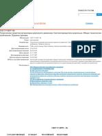 GOST 50971 - 2009 Butoni Rutieri Reflectorizanti