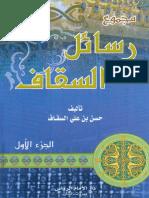 عقيدة أهل السنة والجماعة - حسن السقاف - 294إلى323 في الpdf