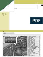 SorentoR_1장-안내.pdf