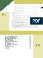 SorentoR_2장-안전주의사항.pdf