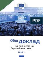 Общ  доклад за дейността на Европейския съюз 2014