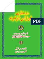Pashto Badnazri k 14 Nuqsaanaat