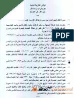 وثائق جزيرتي تيران وصنافير