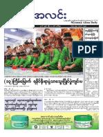Myanma Alinn Daily_ 12 April 2016 Newpapers.pdf