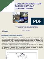 Επιχειρησιακό Σχέδιο Ανάπτυξης για την Μεταλιγνιτική περίοδο στη Δυτική Μακεδονία