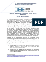 Προκλήσεις, απειλές  και  ευκαιρίες για μια βιώσιμη μετάβαση στην Μεταλιγνιτική περίοδο